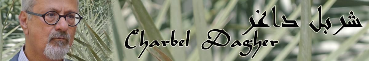 شربل داغر - Charbel Dagher